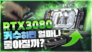 RTX 3080, RTX 3090 커스텀수냉하면 그래픽…