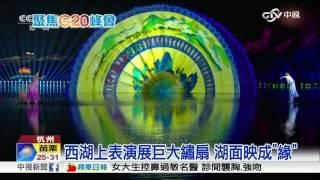 """G20音樂晚宴 """"最憶是杭州""""西湖上演│中視新聞20160905"""