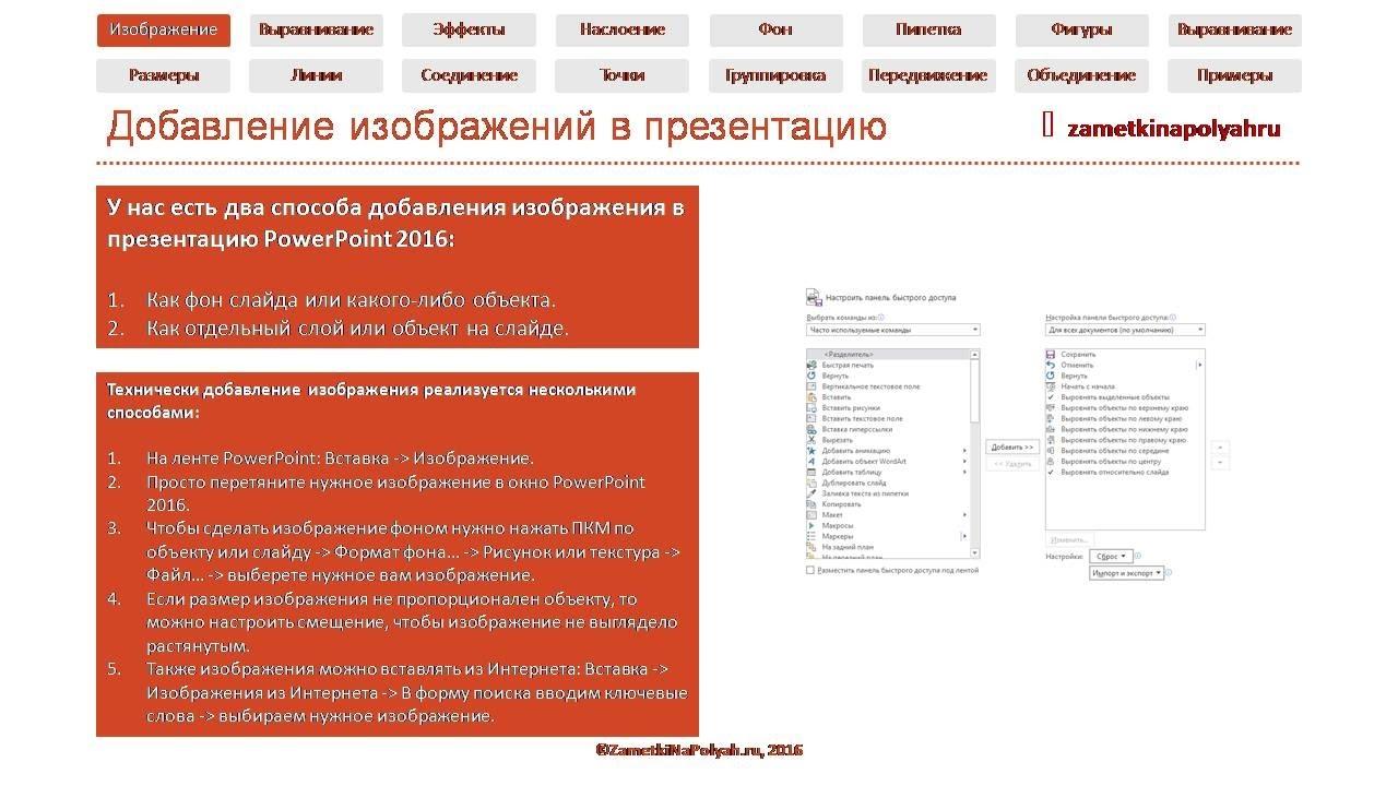 Как добавить изображение / картинку в презентацию PowerPoint 2016