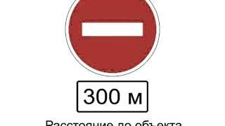 Запрещающие знаки.
