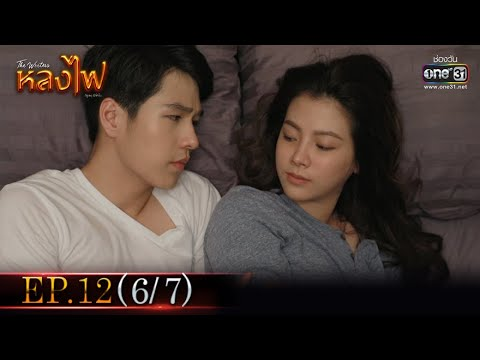 Download หลงไฟ   EP.12 (6/7)   16 ก.ย. 64   one31