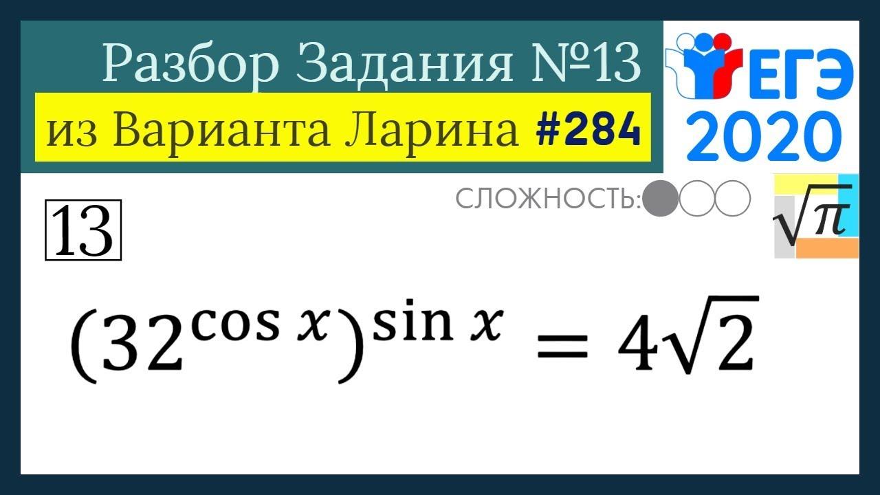Решу егэ по математике задача 13 помощь при сдаче экзамена новосибирск