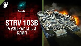 Strv 103B - Музыкальный клип от GrandX [World of Tanks]