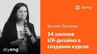 Законы UX-дизайна в создании электронных курсов