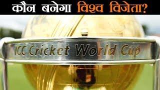 विश्व कप फाइनल: 23 साल बाद क्रिकेट को मिलेगा नया चैंपियन, who will win the world cup?