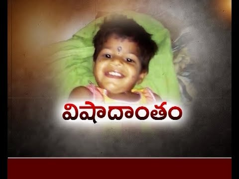 Baby Dies Who Fell in Borewell | Funeral Complete In Home Town Gorepally | Rangareddy Dist