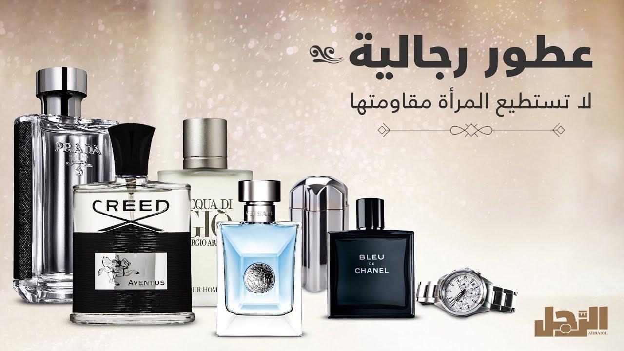 d8a48256a إليك أفضل العطور الرجالية التي تعشقها النساء | سيدي | افضل موقع للرجل العربي