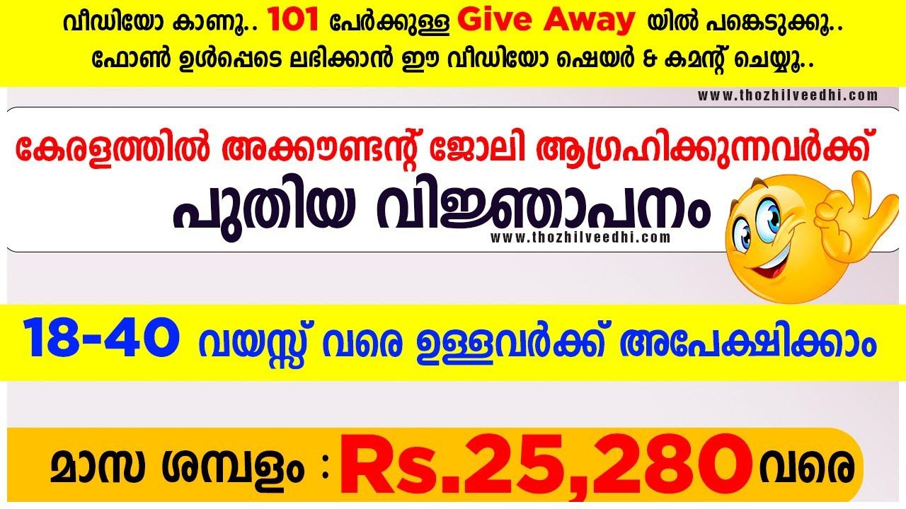 നല്ല ശമ്പളത്തില് കേരളത്തില്  അക്കൌണ്ടന്റ് ആവാം - Kerala Govt Accountant Recruitment 2020 - A2Z job