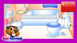 """In the Bathroom"" (Chinese Lesson 12) CLIP - Chinese Language Learning for American Preschool Kids"