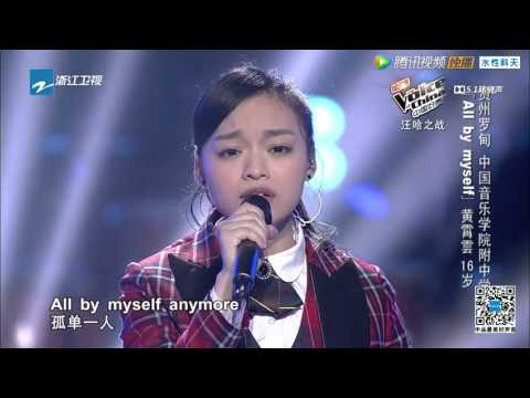 The Voice of CHINA All  Myself   16 years old黃霄雲黄霄云