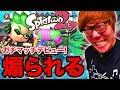 【スプラトゥーン2】悲報…ヒカキン、煽られてキレる…ガチマッチデビュー!