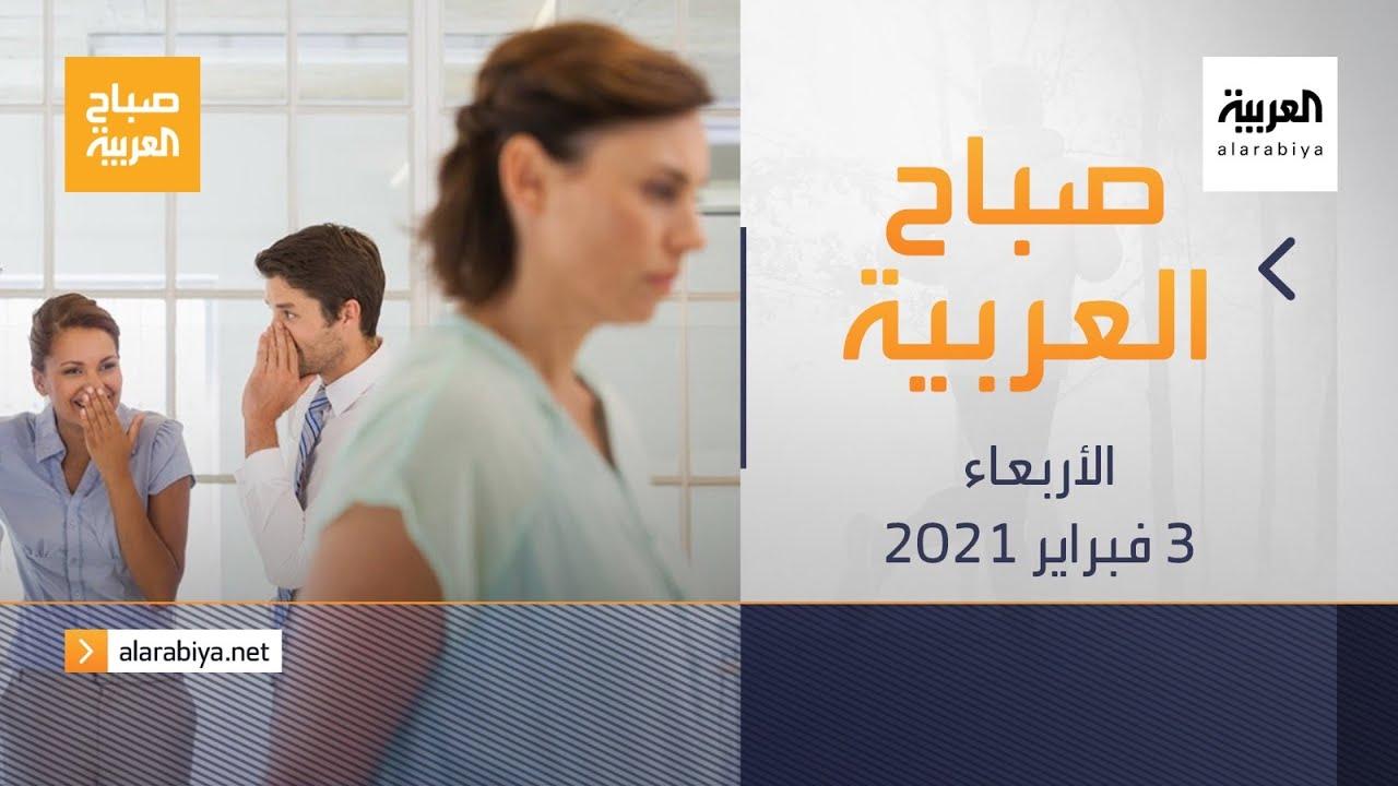 صباح العربية الحلقة الكاملة | كيف تتعامل مع الأشخاص السلبيين؟  - نشر قبل 2 ساعة