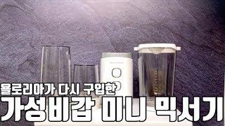 욜로리아가 다시 구입한 가성비갑 신일 다용도 믹서기/s…