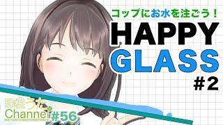 [LIVE] 「コップにお水を注ごう!」#2珠根うたChannel#56 生配信【Happy Glass】