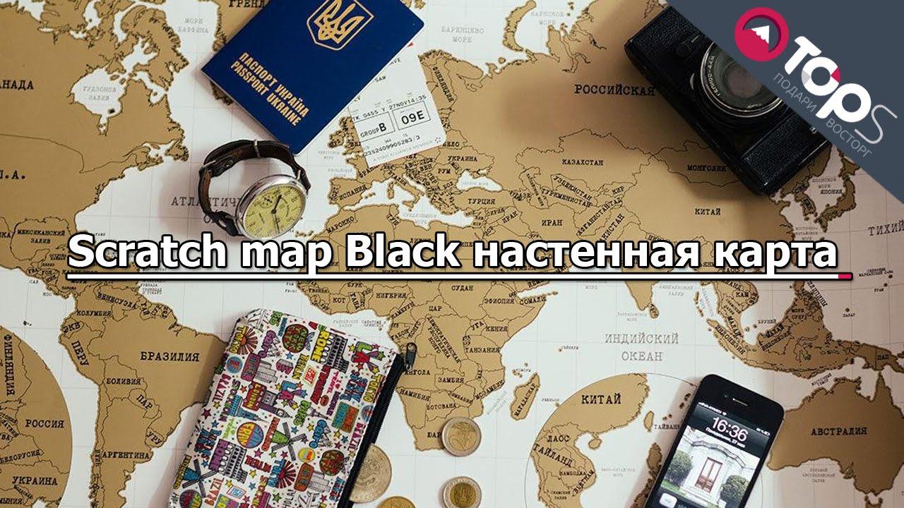 Скретч карта Мира. Scratch World Map - YouTube