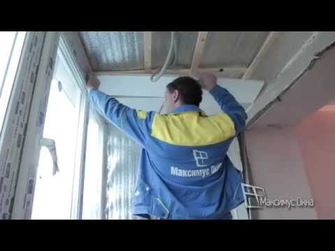 Максимус окна - обшивка лоджии пластиковыми панелями