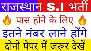 Rajasthan Police SI 2018 minimum passing marks || Rajasthan police si cut off 2018