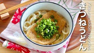How to Make Kitsune Udon (juicy and tasty deep-fried Tofu) Recipe | OCHIKERON | Create Eat Happy :)