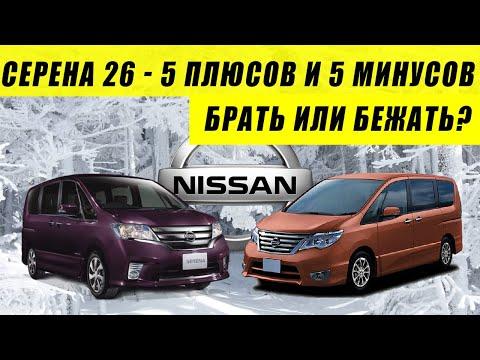 🚍 Ниссан Серена 26 (Nissan Serena) ☝️ реальный отзыв владельца