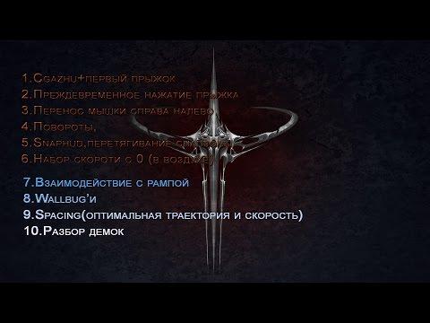 худ стрейф гайд done(Quake 3, DefRag)