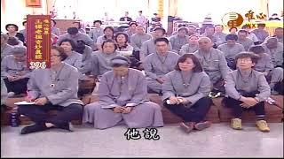 【王禪老祖玄妙真經396】  WXTV唯心電視台