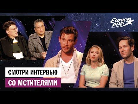 Мстители: Финал | Эксклюзивное интервью | Европа Плюс