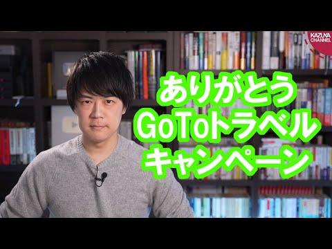 2020/12/16 ありがとうGoToトラベルキャンペーン