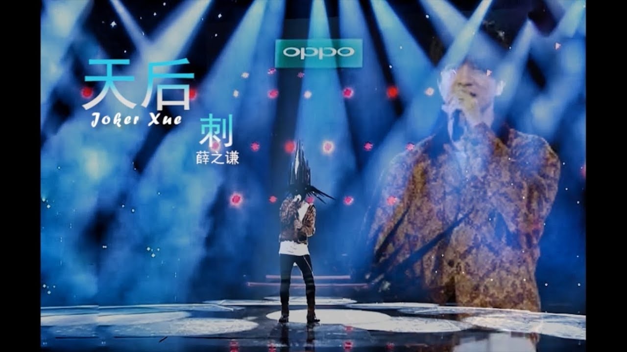 【天后】 薛之谦 Joker Xue - 刺 去杂音歌词版