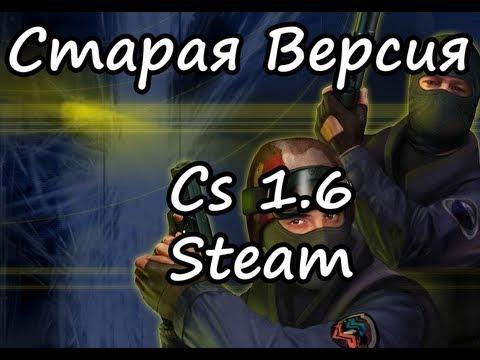 [TUTORIAL#1]Как Вернуть Старую Версию Cs 1.6 Steam(Откат)