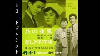 戦前、上原謙、田中絹代主演の映画「愛染かつら」の挿入歌として使われ...