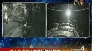 神舟七号载人航天飞行任务 Shenzhou 7 Manned Space Mission