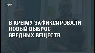В Крыму зафиксировали новый выброс вредных веществ / Новости