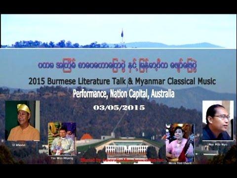 Burmese literature Talk & Myanmar Classical Music Performance Canberra,3 5 2015