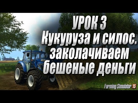 Farming simulator 15 - Кукуруза и силос
