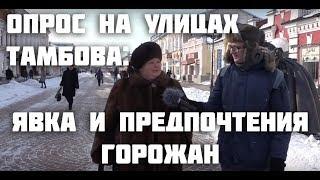 Опрос на улицах Тамбова: явка и предпочтения горожан [Выборы-2018]