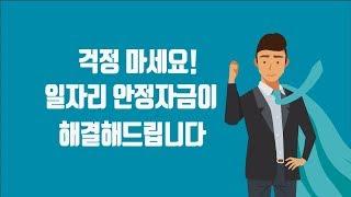 일자리 안정자금(공동주택 경비, 청소원)