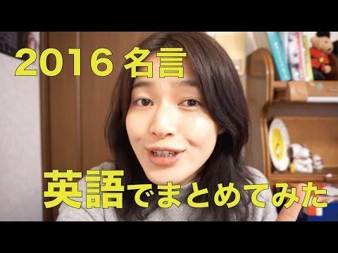 ★2016年総まとめ★名言!英語でまとめてみました。YEAR 2016 Quotes