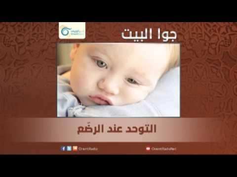 التوحد عند الرضّع | جوا البيت