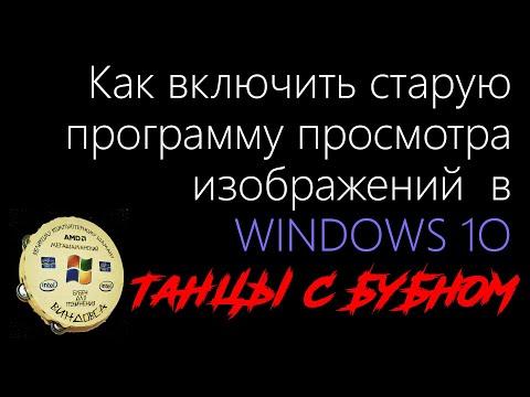 Как включить стандартный просмотр изображений в WINDOWS 10