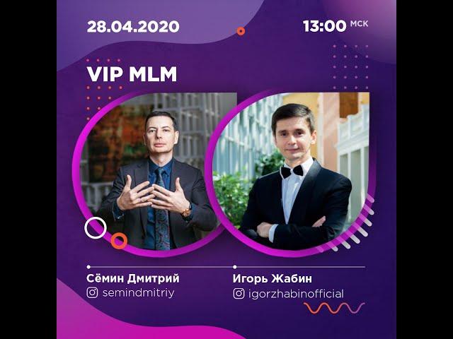 Что главное в продажах в МЛМ бизнесе? Прямой эфир Дмитрий Сёмин у Игоря Жабина.