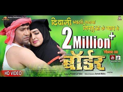 "Deewani Bhaili Nagma   Border   Bhojpuri Movie Full Song   Dinesh Lal Yadav ""Nirahua"", Aamrapali"