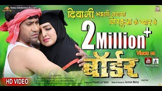 "Deewani Bhaili Nagma | Border | Bhojpuri Movie Full Song | Dinesh Lal Yadav ""Nirahua"", Aamrapali"