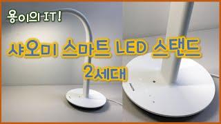 샤오미 스마트 LED 스탠드 2세대
