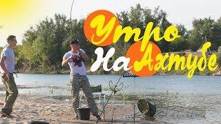 Ловля на фидер. Утренняя рыбалка на Ахтубе