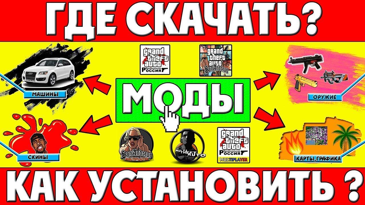 Mta criminal russia скачать