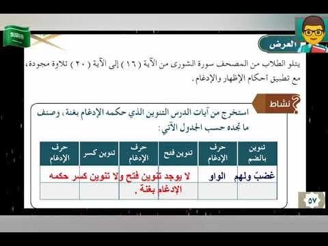 حل كتاب التجويد خامس ف١عام 1442 هـ مع أرقام الصفحات Youtube