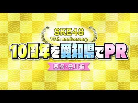 SKE48「10周年を豊橋・豊川でPR」ダイジェスト映像