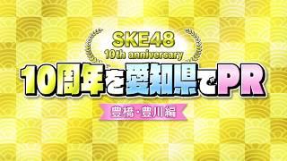 2018年7月4日に発売します、SKE48 23rdシングル「いきなりパンチライン」。 今年10周年を迎えるSKE48が、これまでお世話になった場所を巡る旅を、特典映像として収録 ...
