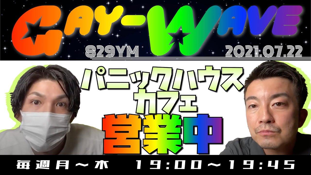 今夜7/22(木)18時15分~新宿二丁目見えるラジオ Gay Wave 生配信❣️ ゲイの情報をお届けする見えるラジオ遊びに来てね😊