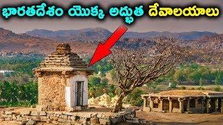 MAGICAL Temples Of India    T Talks